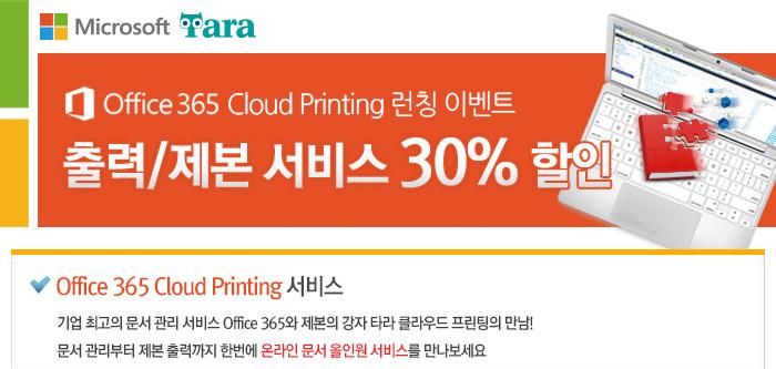 [이벤트] Office365 Cloud Printing 런칭 이벤트! 출력/제본 서비스 30%할인